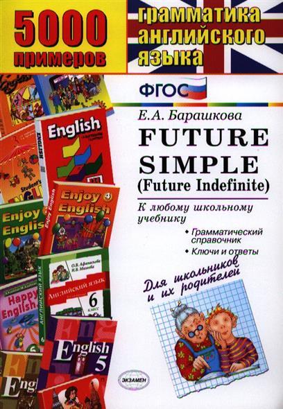 Future Simple (Future Indefinite). Для школьников и их родителей. К любому школьному учебнику. Издание второе, стереотипное