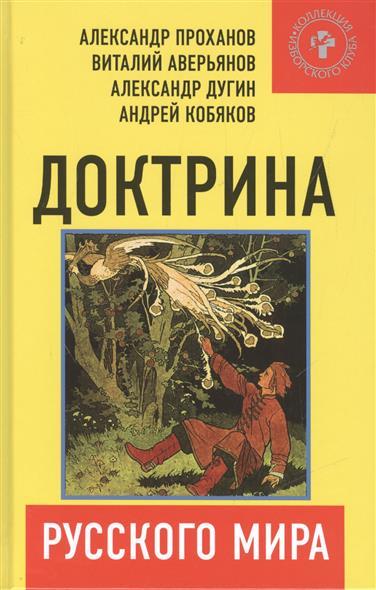Доктрина. Русский мир