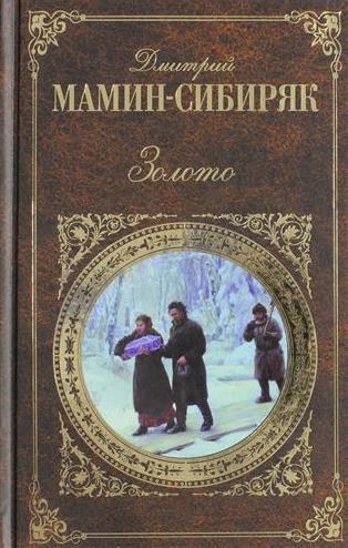 Мамин-Сибиряк Д. Золото сорочка ночная мамин дом мамин дом ma168ewvgv34