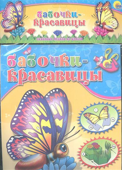 Барабаш Е. Бабочки-красавицы. Обьемные модели из бумаги