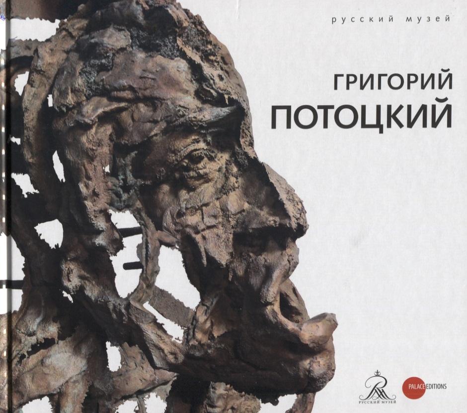 Афанасьева И. (ред.) Григорий Потоцкий