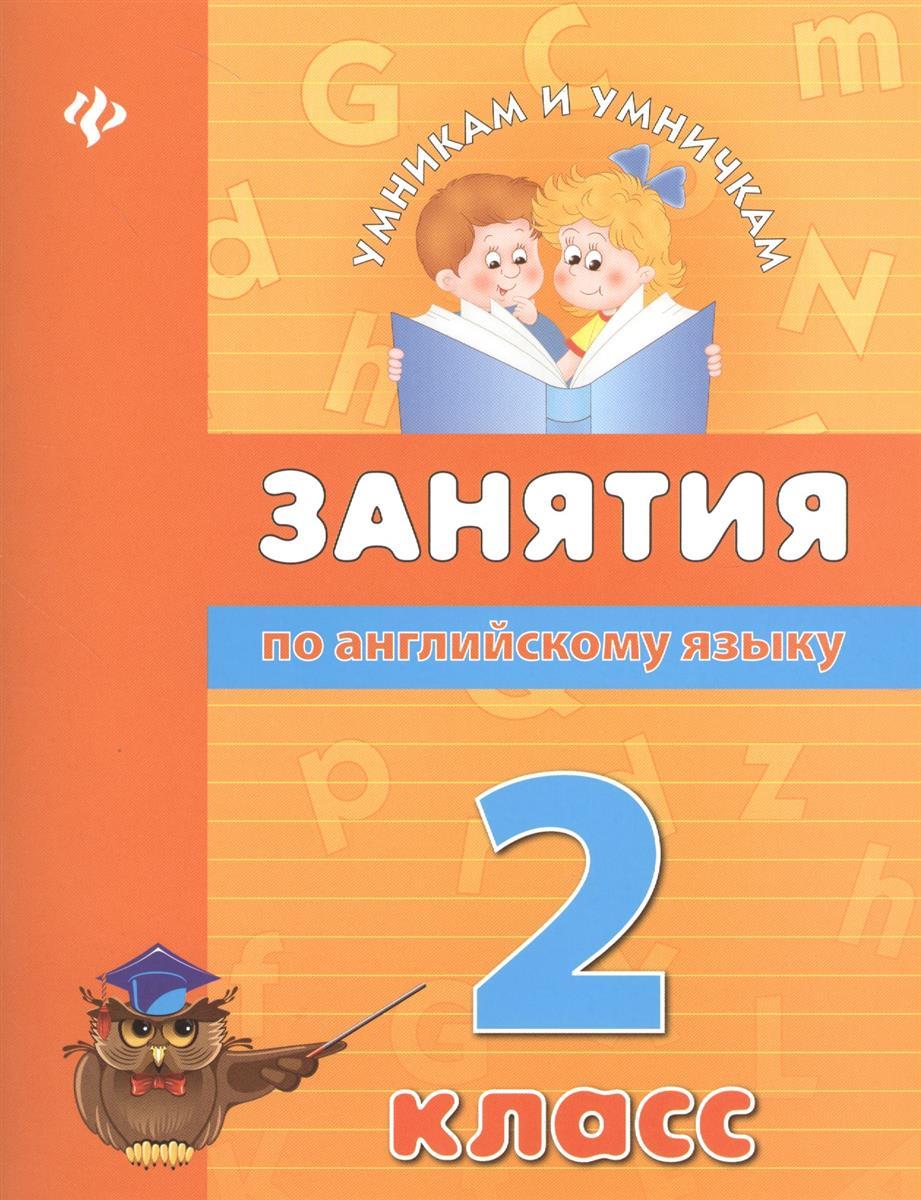 Вакуленко Н. Занятия по английскому языку. 2 класс вакуленко н занятия по английскому языку 2 класс isbn 9785222209769
