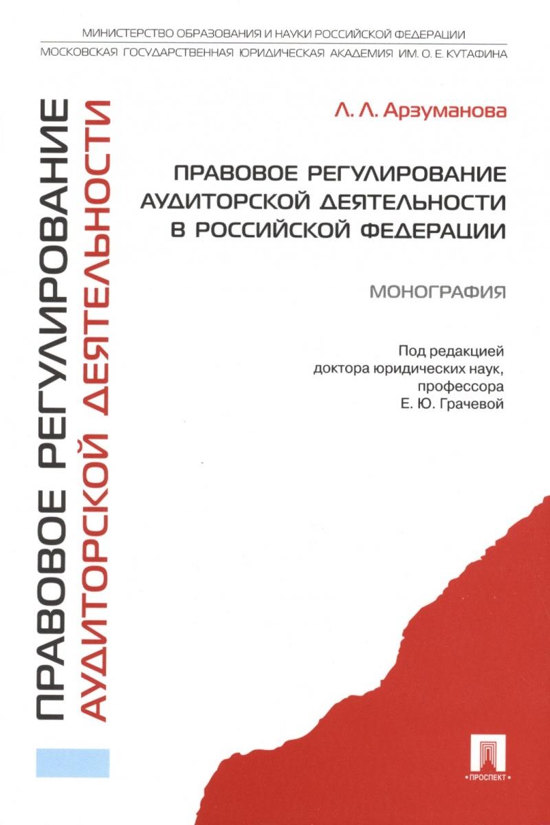 Правовое регулирование аудиторской деятельности в Российской Федерации. Монография