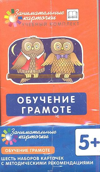 Штец А. Обучение грамоте. Наборы карточек с картинками. Методические рекомендации