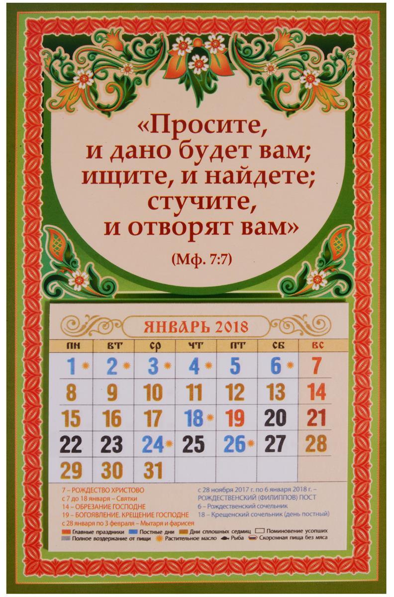 """Мини-календарь 2018 на магните с отрывным блоком """"Простите, и дано будет вам! ищите, и найдете! стучите, и отворят вам"""""""