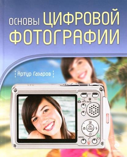 Основы цифровой фотографии