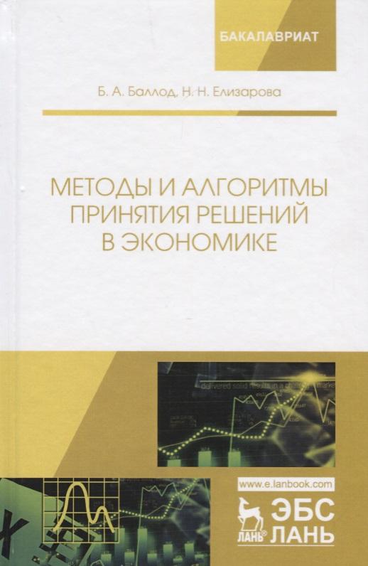Баллод Б., Елизарова Н. Методы и алгоритмы принятия решений в экономике. Учебное пособие