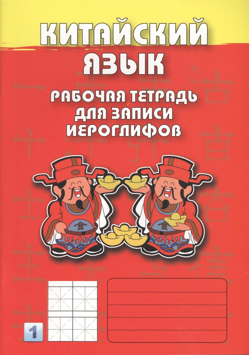 Китайский язык. Рабочая тетрадь для записи иероглифов. 1 уровень (красная)