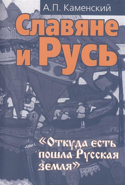 Каменский А. Славяне и Русь кто мы жили были славяне