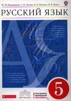 Русский язык. 5 класс. Учебник для общеобразовательных учреждений