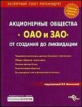 Акционерные общества ОАО и ЗАО От создания до ликвидации