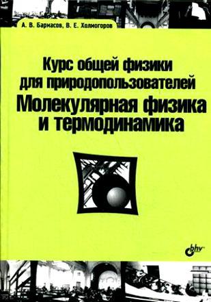 Бармасов А. Курс общей физики для природопользователей Молекул. физика и термодинамика