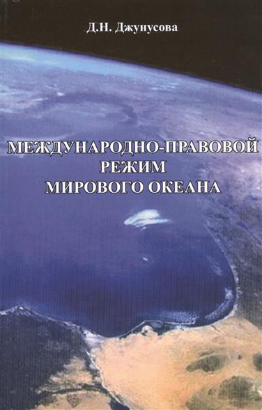Международно-правовой режим Мирового океана. Монография