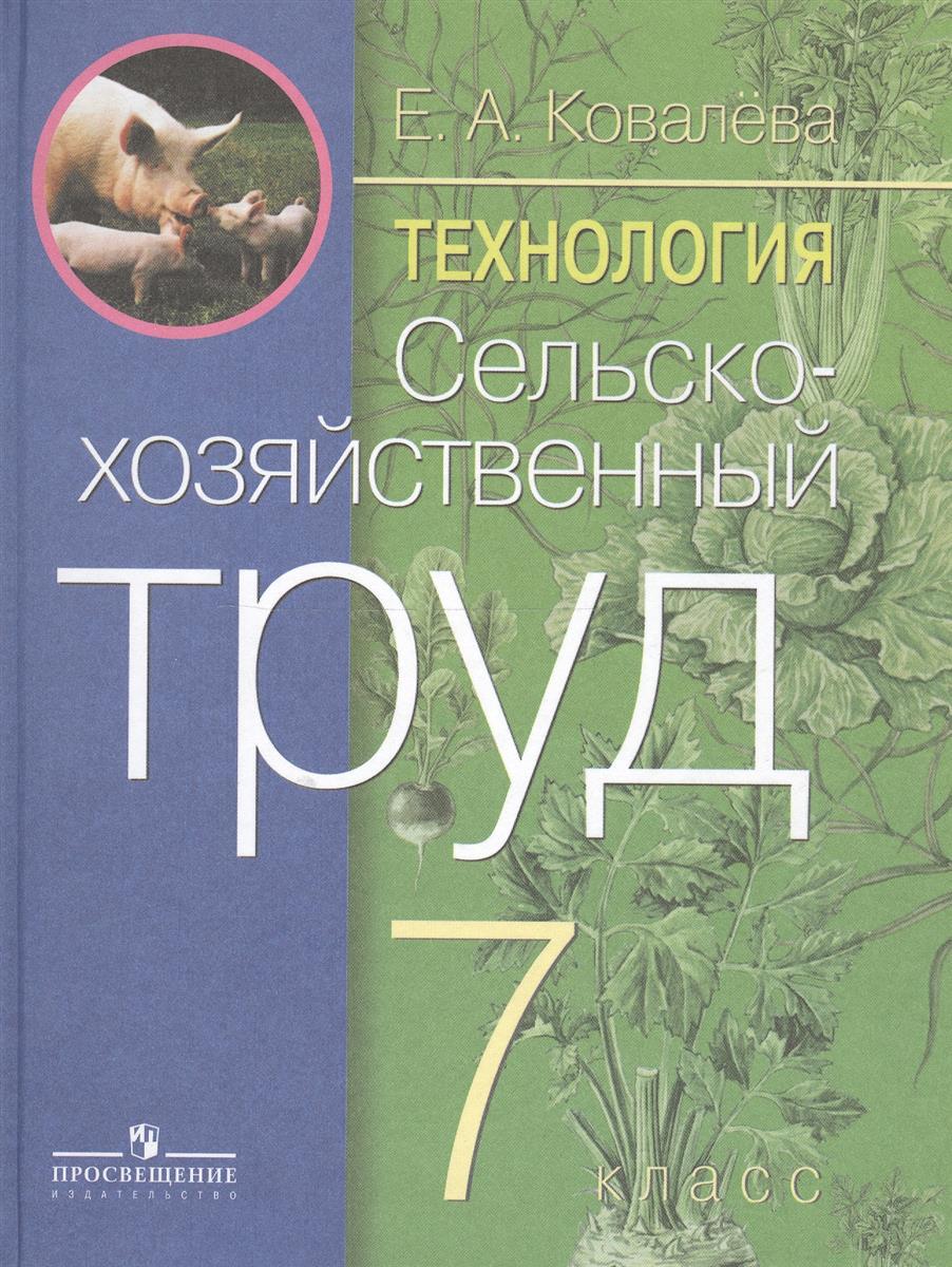 Технология. 7 класс. Сельскохозяйственный труд. Учебник для специальных (коррекционных) образовательных учреждений VIII вида