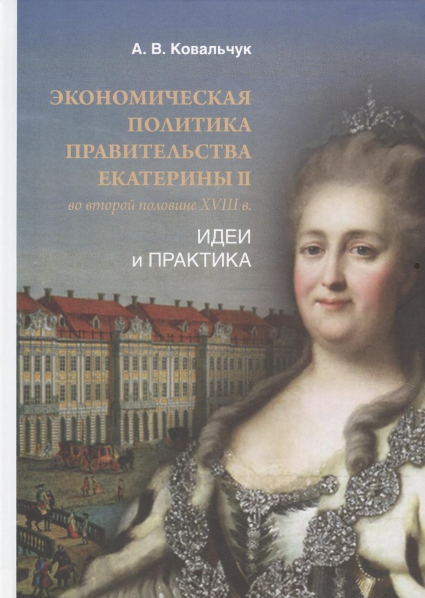 Экономическая политика правительства Екатерины II во второй половине XVIII в. Идеи и практика