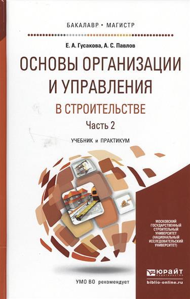 Основы организации и управления в строительстве. В 2-х частях. Часть 2. Учебник и практикум