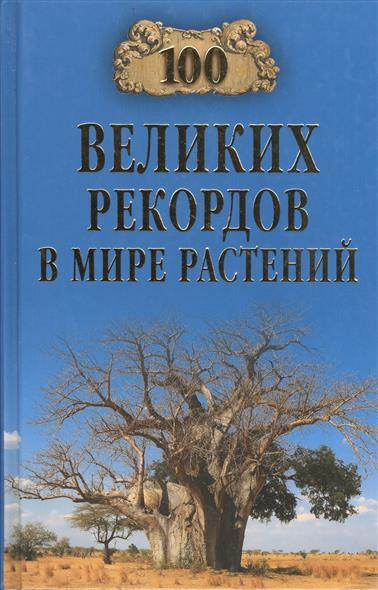 Бернацкий А. Сто великих рекордов в мире растений анатолий бернацкий 100 великих тайн библии