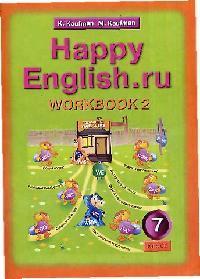Кауфман К.И., Кауфман М.Ю. Happy English.ru 7 кл Р/т ч.2 кауфман к кауфман м happy english ru 9 кл р т 2