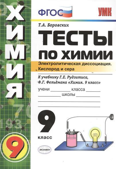 Тесты по химии. Электрическая доссоциация. Кислород и сера. 9 класс. К учебнику Г.Е. Рудзитиса, Ф.Г. Фельдмана