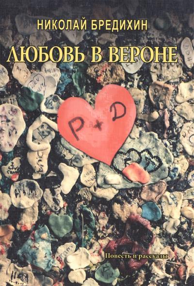 Бредихин Н. Любовь в Вероне. Повесть и рассказы
