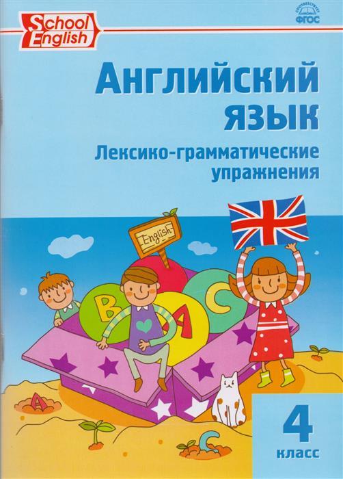 Макарова Т. (сост.) Английский язык. Лексико-грамматические упражнения. 4 класс артюхова и сост английский язык 7 класс
