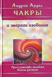 Ардха А. Чакры и энергии изобилия Пространство человека Ключи доступа ISBN: 9789856759164 цена