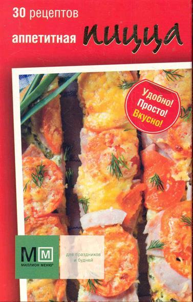Аппетитная пицца 30 рецептов