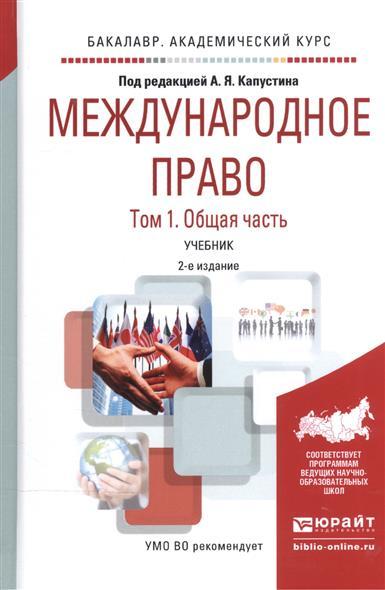 Международное право. В 2-х томах. Том 1. Общая часть. Учебник