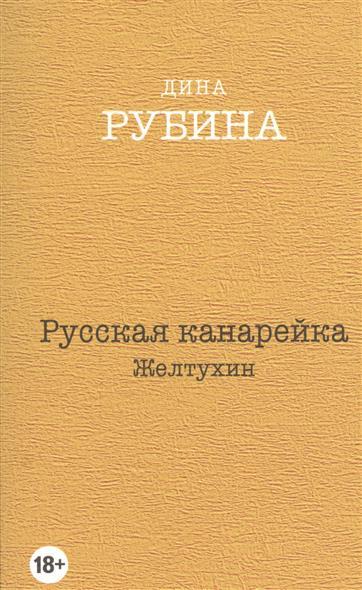 Рубина Д. Русская канарейка. Желтухин. рубина д у ангела