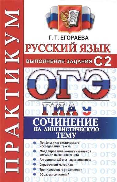 Практикум по русскому языку. Выполнение задания С2 (сочинение на лингвистическую тему)