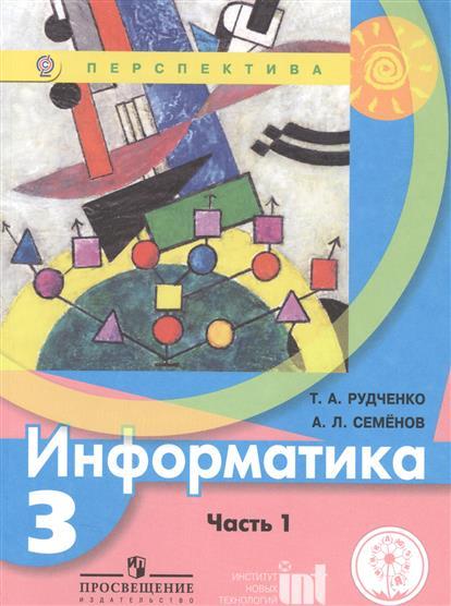Информатика. 3 класс. Учебник для общеобразовательных организаций. В двух частях. Часть 1. Учебник для детей с нарушением зрения