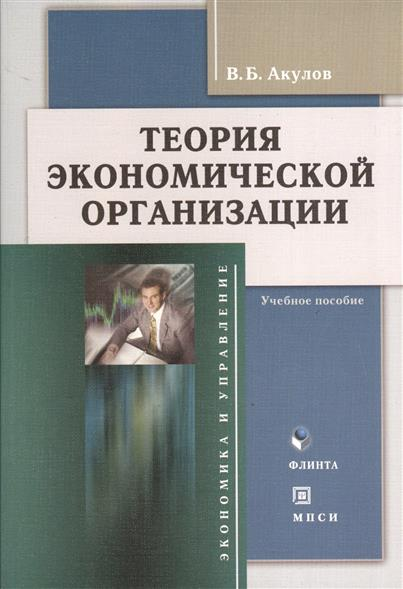 Теория экономической организации. Учебное пособие