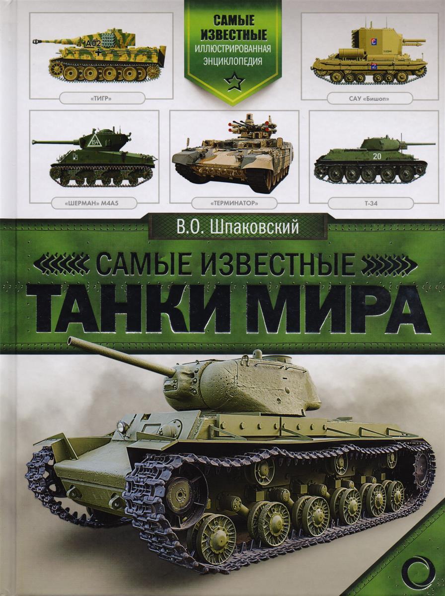 Шпаковский В. Самые известные танки мира ISBN: 9785170992041