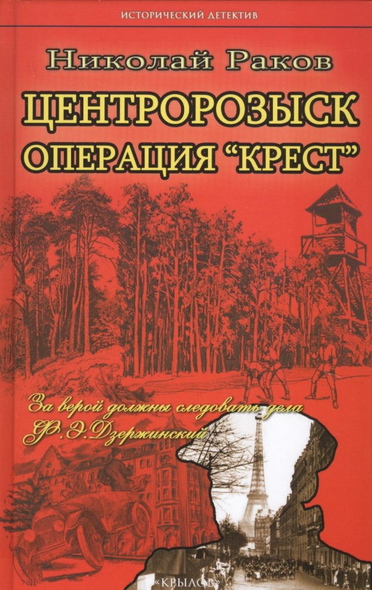 Раков Н. Центророзыск. Операция Крест