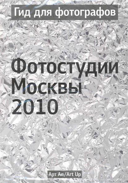 Гид для фотографов Фотостудии Москвы 2010