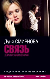 Связь и др. киносценарии