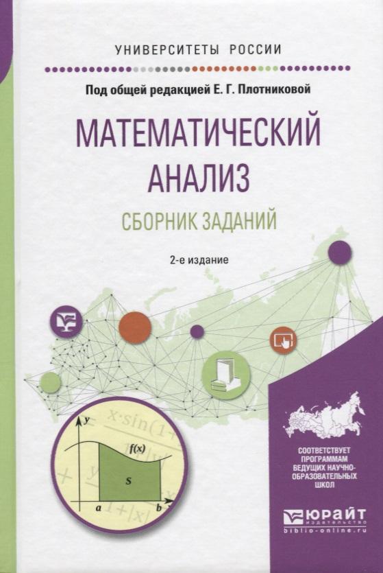 Плотникова Е.: Математический анализ. Сборник заданий