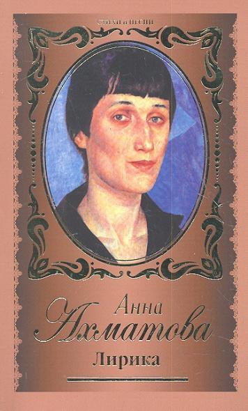 Ахматова Лирика