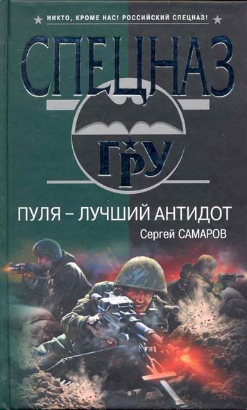 Самаров С. Пуля - лучший антидот самаров с спрут