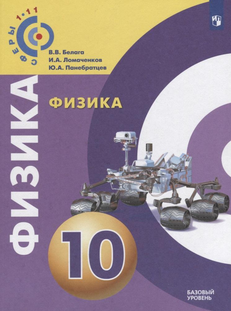 Белага В., Ломаченков И., Панебратцев Ю. Физика. 10 класс. Базовый уровень. Учебное пособие