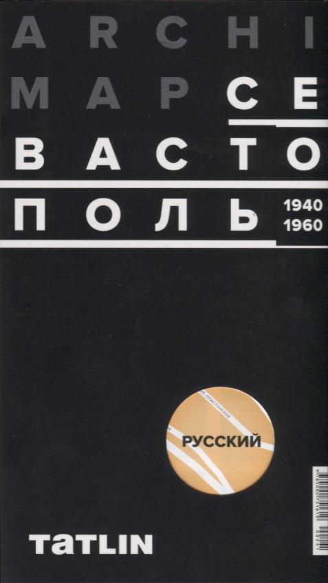 Комов А., Васильев Н., Овсянникова Е. (ред.) ArchiMap № 4. Севастополь. 1940-1960