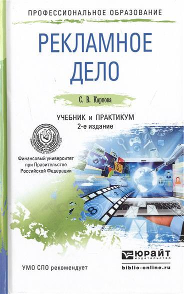 Карпова С. Рекламное дело: Учебник и практикум для СПО. 2-е издание, переработанное и дополненное