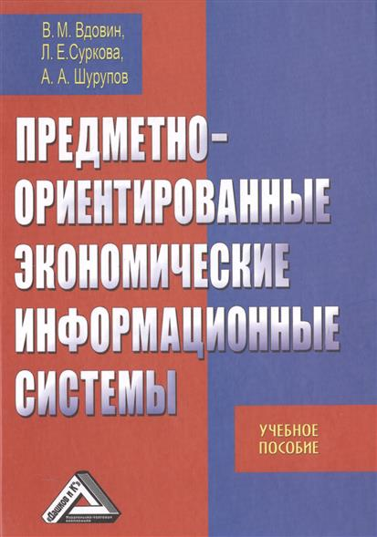 Предметно-ориентированные экономические информационные системы. Учебное пособие