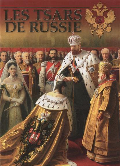 Les Tsars de Russie. Album. Фотоальбом (на французском языке)