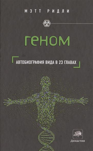 Геном: Автобиография вида в 23 главах