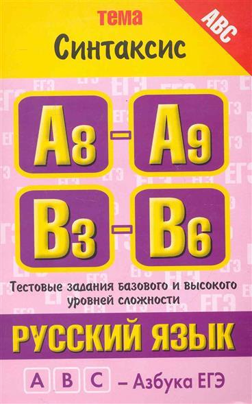 Русский язык Синтаксис А8-А9 B3-В6