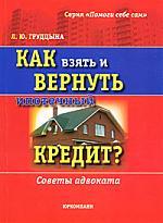 Грудцына Л. Как взять и вернуть ипотечный кредит Советы адвоката как в кредит ладу калину хэтчбек челябинск