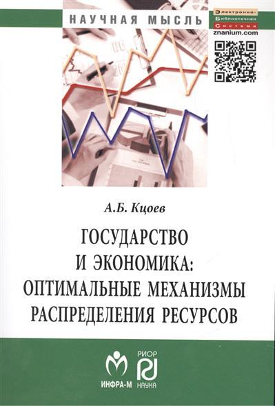 Государство и экономика оптимальные механизмы распределения ресурсов Монография