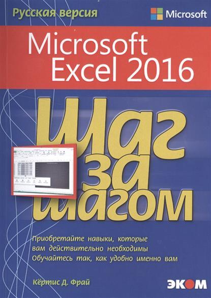 Фрай К. Microsoft Excel 2016. Шаг за шагом. Русская версия microsoft office 365 персональный русская версия подписка на 1 год [цифровая версия] цифровая версия