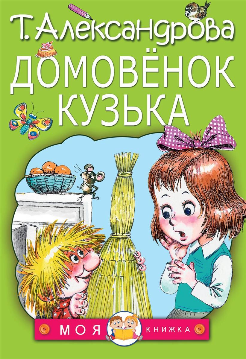 Александрова Т. Домовенок Кузька